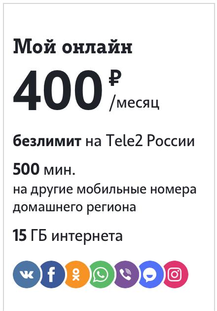 Теле2: 4G модем